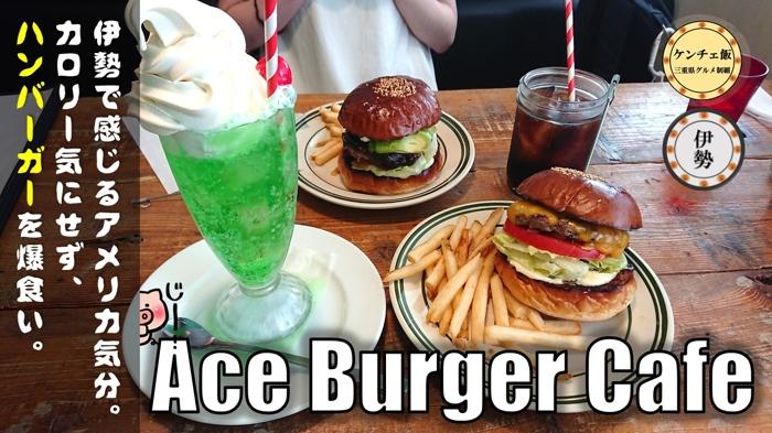 ace-burger