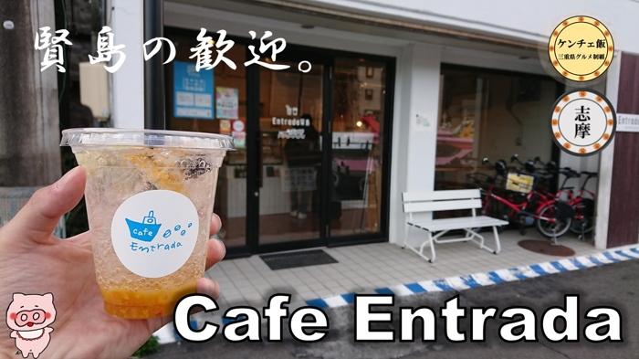 賢島のテイクアウト専門カフェ「Cafe Entrada」の紹介
