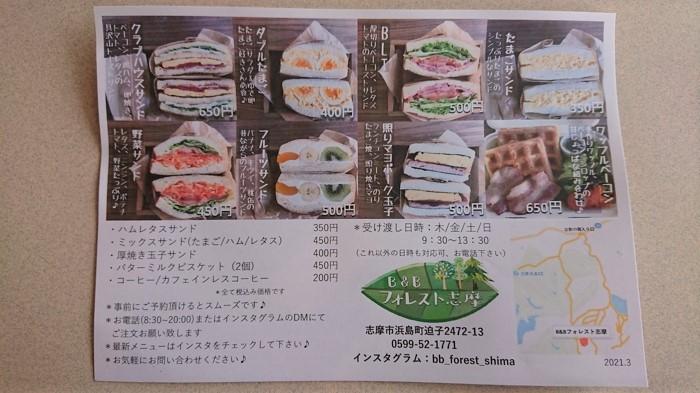 サンドイッチのメニュー
