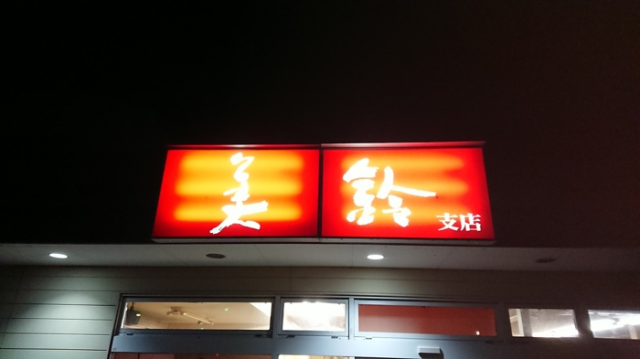f:id:ken_chan_bike:20201020071551j:plain