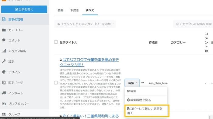 f:id:ken_chan_bike:20210108230906j:plain