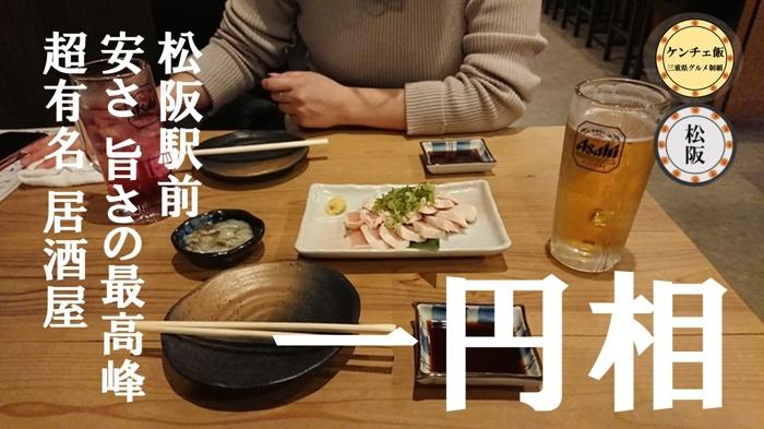 一円相のブログアイキャッチ画像