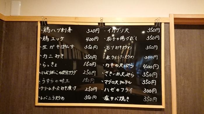 一円相の日替わりメニュー
