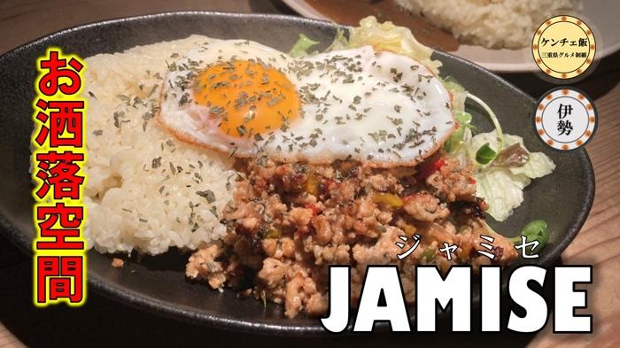 伊勢市にあるジャミセのお店紹介