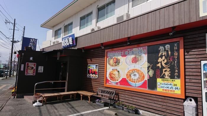 開花屋楽麺荘 本店の外観