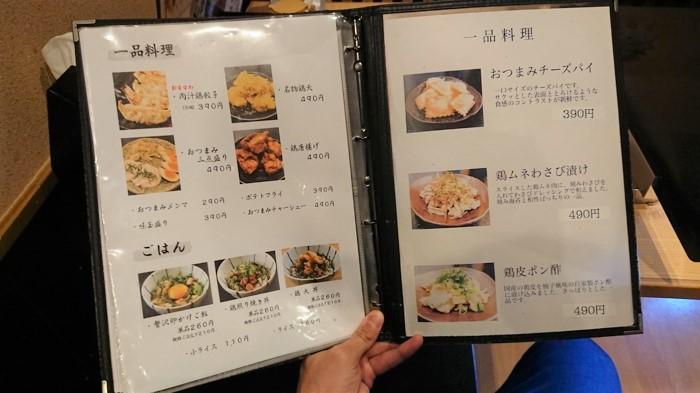 一品料理のメニュー紹介
