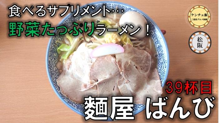 麵屋ばんびのお店紹介