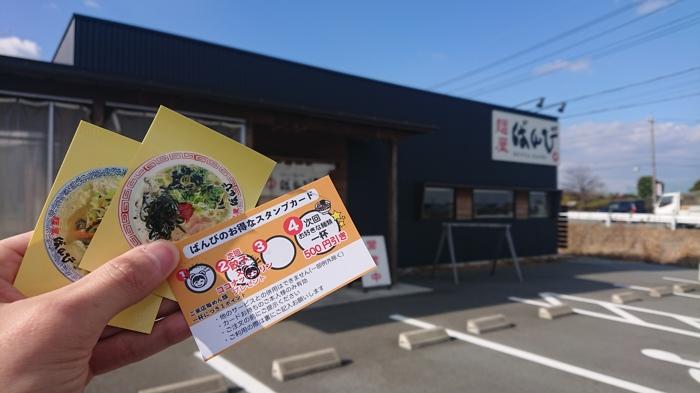 麵屋ばんびのスタンプカード