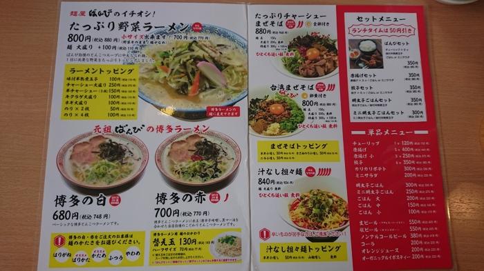 麵屋ばんびのメニュー紹介