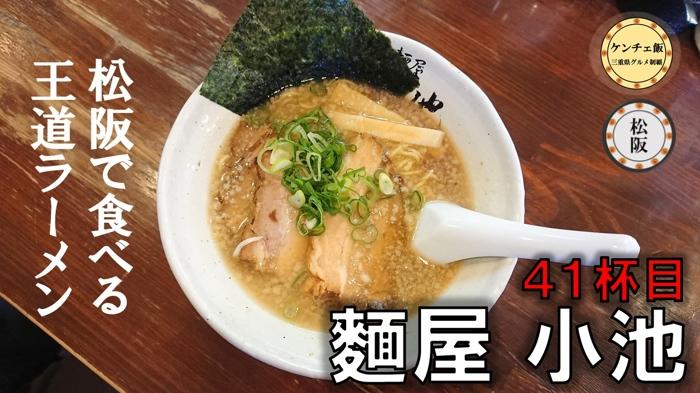 麵屋小池のラーメン紹介