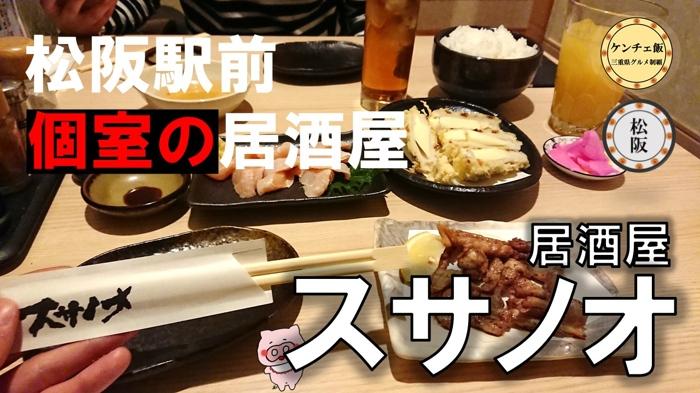 松阪にある居酒屋スサノオ