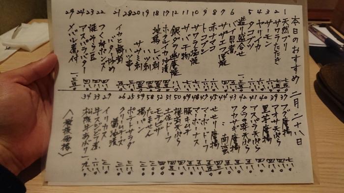 刺身のメニュー表