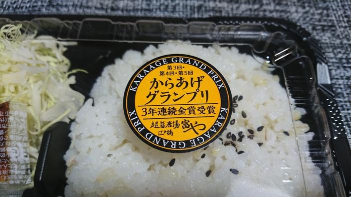 唐揚げグランプリ金賞受賞