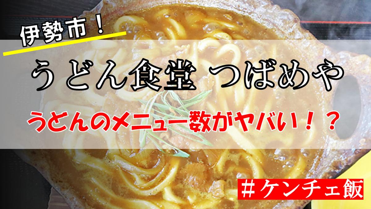 f:id:ken_chan_bike:20201013171447p:plain