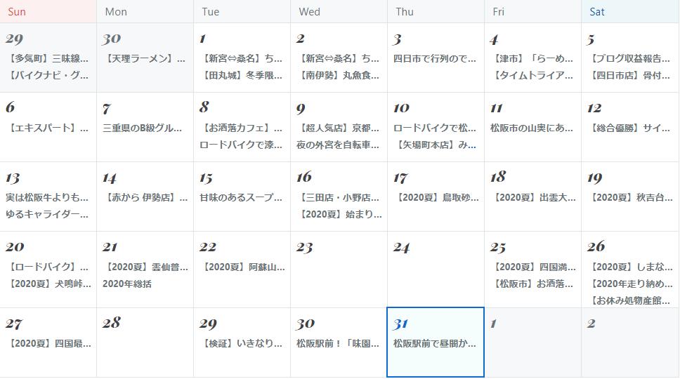 f:id:ken_chan_bike:20201231232146p:plain