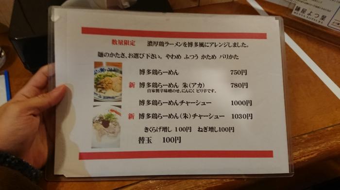 麵屋よつ葉のオリジナルメニュー紹介